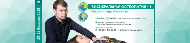 Ешо остеопатия